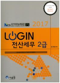 전산세무 2급(2017)(Login)