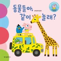 동물들아, 같이 놀래?(굴리굴리 프렌즈 Baby Learning Book)(보드북)