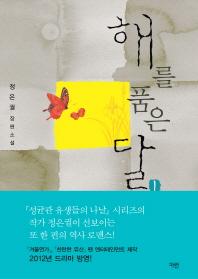 해를 품은 달. 1 -2권 /2011년 출판