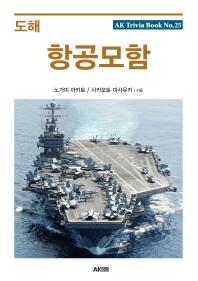 도해 항공모함(AK Trivia Book(에이케이 트리비아 북) 25)