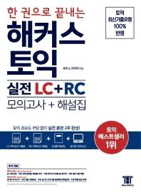 해커스 토익 실전 LC+RC(모의고사+해설집)(한 권으로 끝내는)