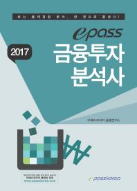 금융투자분석사(2017)(epass)