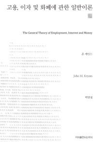 고용 이자 및 화폐에 관한 일반이론(지식을만드는지식 천줄읽기)