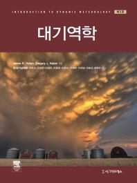 대기역학(5판)(양장본 HardCover)
