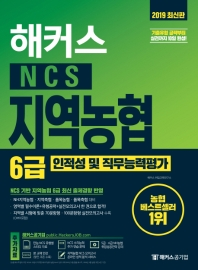 해커스 NCS 지역농협 6급 인적성 및 직무능력평가(2019)