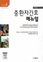 중환자간호 매뉴얼. VOLUME 2(개정판 2판)