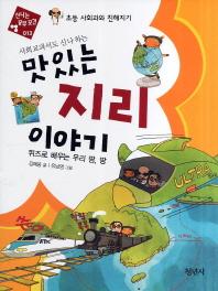 맛있는 지리 이야기(사회교과서도 신나하는)(신나는 공부곳간 013)