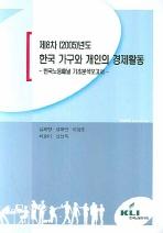 한국 가구와 개인의 경제활동(제8차 2005년도)