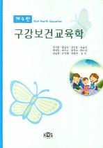 구강보건교육학(4판)(양장본 HardCover)