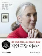 제인 구달 이야기 ///3350