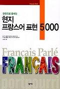 현지프랑스어 표현 5000(한권으로끝내는)