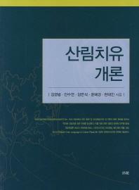 산림치유 개론 -새책수준-