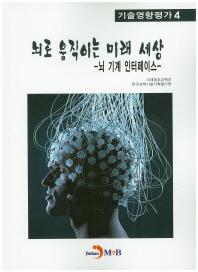 뇌로 움직이는 미래 세상(기술영향평가 4)