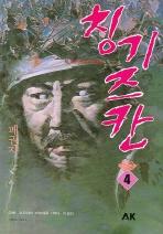 칭기즈칸. 4
