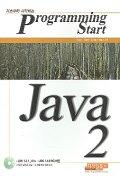 PROGRAMMING START JAVA 2(기초부터 시작하는)(CD-ROM 1장 포함)