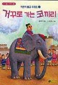 거꾸로 가는 코끼리(어린이불교 우화집 1)