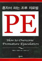 혼자서 하는 조루 치료법 PE
