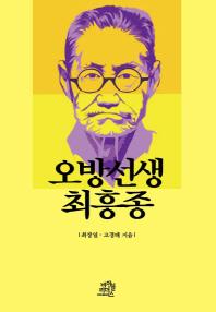 오방선생 최흥종