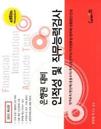 은행권 대비 인적성 및 직무능력검사(2013)(최신판)(개정판)