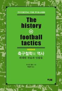 축구철학의 역사(The History Football Tactics)(개정증보판)