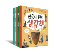 한국사 편지 생각책 1-5권 세트