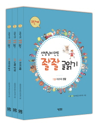 선생님이 만든 좔좔 글읽기 2단계 세트(전3권)