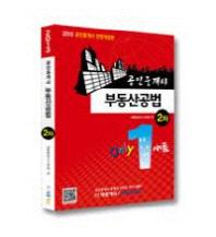 부동산세법 기본서 2차(2013)(공인중개사)(전면개정판) (수험서)