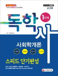 독학사 1단계 사회학개론 스피드 단기완성(2019)