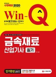 금속재료산업기사 필기 단기완성(2020)(Win-Q)(개정판 8판)