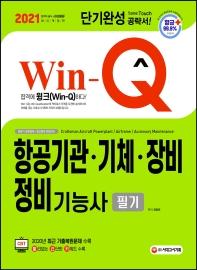 항공기관ㆍ기체ㆍ장비정비기능사 필기 단기완성(2021)(Win-Q)(개정판 11판)
