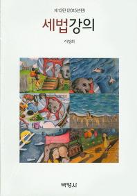 세법강의(2015)(13판)