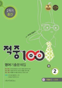 중학 영어 중2-2 중간 기출문제집(YBM 신정현)(2017)