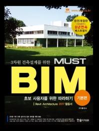 MUST BIM 초보 사용자를 위한 따라하기: 기본편(2017)(3차원 건축설계를 위한)(개정판)(CD1장포함)