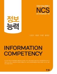 정보능력(NCS)