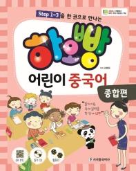 하오빵 어린이 중국어: 종합편
