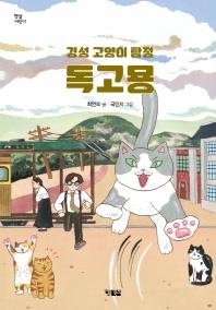 경성 고양이 탐정 독고묭(햇살어린이 75)