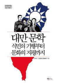 대만문학: 식민의 기행부터 문화의 지평까지(오늘의 대만 총서 4)