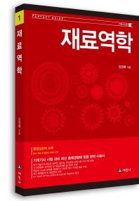 재료역학(기계시리즈 1)