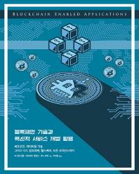 블록체인 기술과 혁신적 서비스 개발 활용