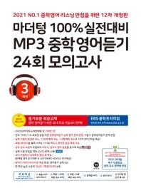 100% 실전대비 MP3 중학영어듣기 24회 모의고사 3학년(2021)(마더텅)(개정판 12판)