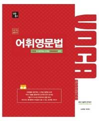 어휘영문법(2017)(스프링)