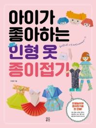 아이가 좋아하는 인형 옷 종이접기