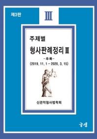 주제별 형사판례정리. 3(추록)(2020)(3판)
