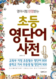 초등 영단어 사전(영어시험 만점받는)
