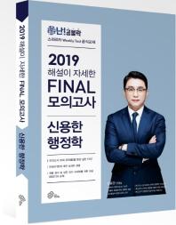 해설이 자세한 FINAL 모의고사 세트(2019)