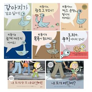 모 윌렘스의 비둘기 시리즈 6권 + 내 토끼 시리즈 2권  전8권 세트(창작동화 증정)