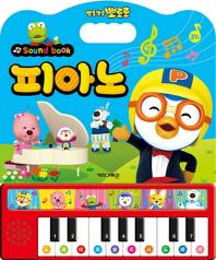 뽀로로 피아노 사운드북(사운드북)