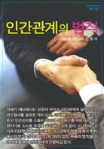 인간관계의 법칙(TAPE)