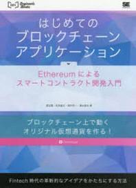[해외]はじめてのブロックチェ-ン.アプリケ-ション ETHEREUMによるスマ-トコントラクト開發入門 FINTECH時代の革新的なアイデアをかたちにする方法