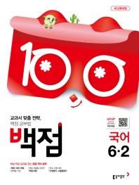 초등 국어 6-2(2019)(백점)